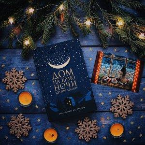 Самая зимняя проза: романы для чтения в длинные выходные
