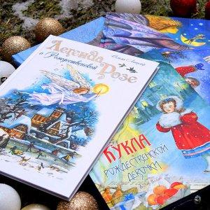 Сказки о чудесах. Рождественское и святочное чтение