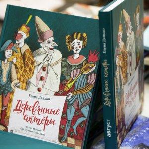 Как маленькому издательству удается создавать шедевры: рассказывают художники «Августа»