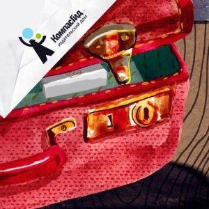 Великознаи, карлики и чемоданы Джошуа Перла: что читать вместе с «Компасом» в феврале