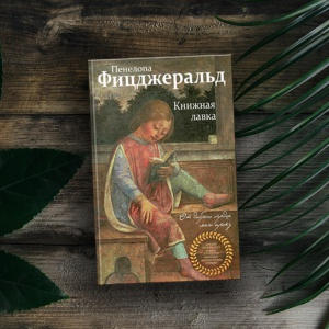 Маркус Зусак, Джек Лондон, Пенелопа Фицджеральд. Книги в книгах