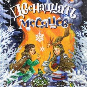 Зимние книги с удивительными иллюстрациями