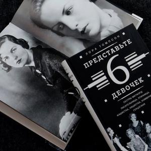 Время сестер. Роман-документари одной из самых известных и экстравагантных британских семей XX века
