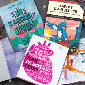 Книги, которые помогут подростку овладеть навыками будущего и стать успешным