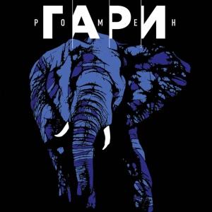 «Корни неба»: книга о слонах и людях
