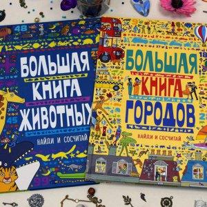 Виммельбухи, игры и энциклопедии. Учимся играя и играем, обучаясь