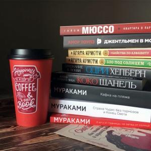 Чашка кофе и классная книга: объявляем книжную эволюцию