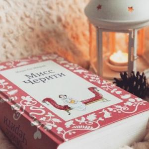 От кролика Питера до мисс Черити. Продолжая европейскую традицию детской книги