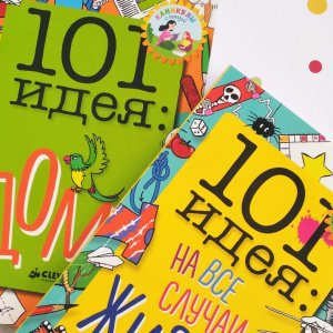 100 и 1 идея для волшебных каникул
