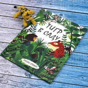 «Тигр в саду». Дебютная книга художницы Лиззи Стюарт