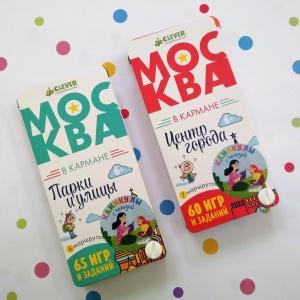 Пять необычных книг для прогулок по Москве