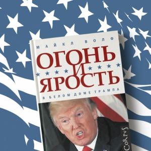 «Огонь и ярость. В Белом доме Трампа». О книге рассказывают переводчики