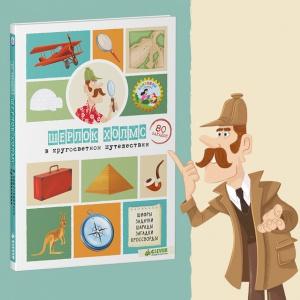 Как стать сыщиком: новая серия детективных развлекательных книг