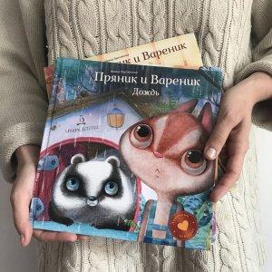 Пряник, Вареник и подарки! Рассказываем о новых полезных и ярких детских книгах