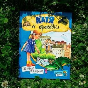 Семь книг о веселых приключениях и путешествиях