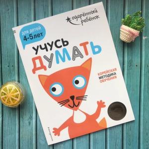 «Одаренный ребенок». Корейская методика развития ребенка теперь и в России!