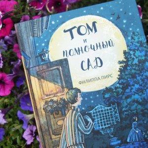 «Том и полночный сад». Путешествие сквозь время и пространство