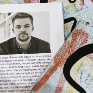 От «Бывшего сына» к «Красному Кресту»: о книгах Саши Филипенко