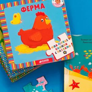 Кубики, пазлы и окошки. Необычные книжки для тех, кто учится читать