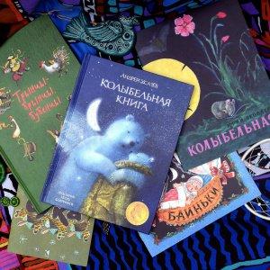 Вечернее чтение: колыбельные, потешки, сонные сказки