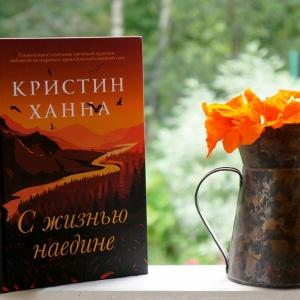 Кристин Ханна. История с милого Севера