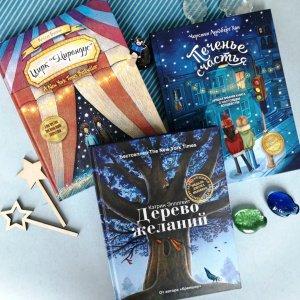 Книги для подростков, помогающие найти себя