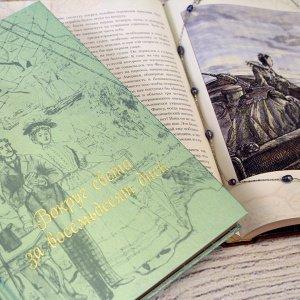 Великий шелковый путь. Книжное приключение с новой коллекцией «Верже»