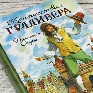 Волшебство, приключения или юмор? Книга в подарок первокласснику