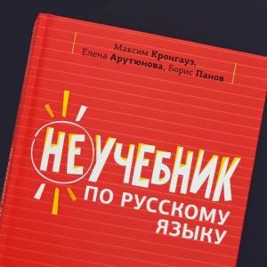 Как полюбить уроки русского языка? Рассказываем