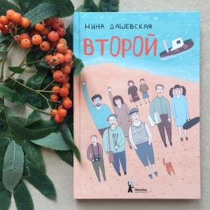 «Подросток N»: повести и рассказы современных писателей