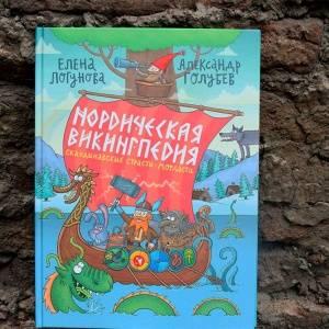 «Нордическая викингпедия» и другие новинки серии «Занимательная Речь»