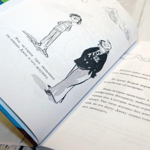 Дэвид Уолльямс и другие. Новые книги для самостоятельного чтения