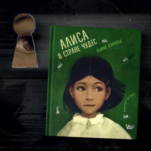 Алиса Лидделл в сюрреалистической вселенной Галины Зинько