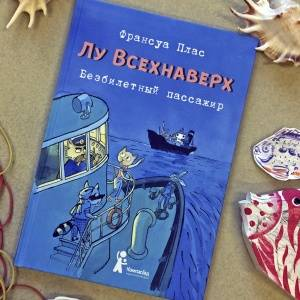 Франция и Россия в детской литературе: такие разные, такие похожие