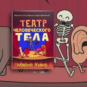 «Театр человеческого тела». Полезный и смешной анатомический комикс