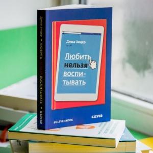 «Любить нельзя воспитывать» и другие современные книги для родителей