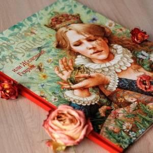 От королевича Лягушки к Алисе в Стране Чудес. Сказочные миры на книжной полке