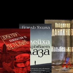 Сто главных книг постсоветского времени