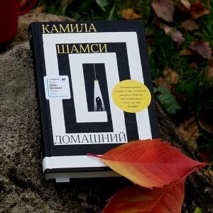 До белого каления. О романе Камилы Шамси «Домашний огонь»