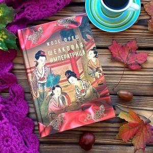 Страсти императорских дворов, опасные приключения и любовь. Большая серия «Аркадии»