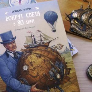 Приключения, сокровища и ностальгия по большому миру