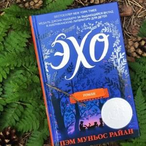 Много музыки и истории в романе «Эхо»