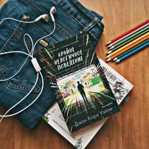 Новые «Трендбуки». 7 книг для тех, кто верит, что настоящая любовь изменит все