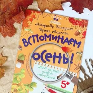 Нетоскливый ноябрь: книги и игры для занятий с малышом в плохую погоду