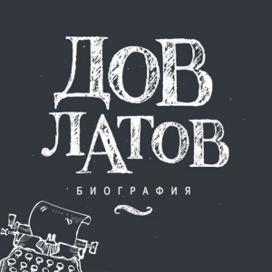 «За Довлатова я заплатил ушами». Интервью с Валерием Поповым