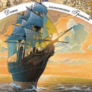 «Дети капитана Гранта» и еще пять крутых комиксов для подарка