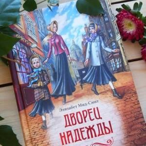 Коллекция Romantic — актуальные романы для девочек или историческая проза?
