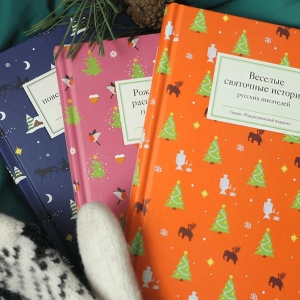 Зимнее настроение. Рождественские книги «Никеи»