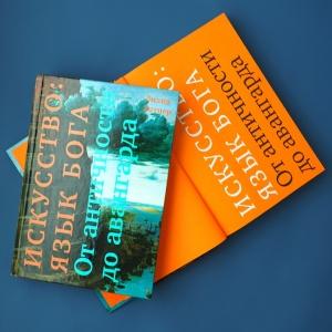 Арт-навигатор: тринадцать книг, которые помогут не заблудиться в мире искусства