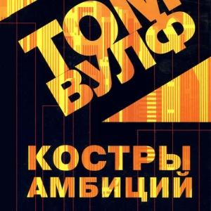 Справочник Вавилона. О романе Тома Вулфа «Костры амбиций»